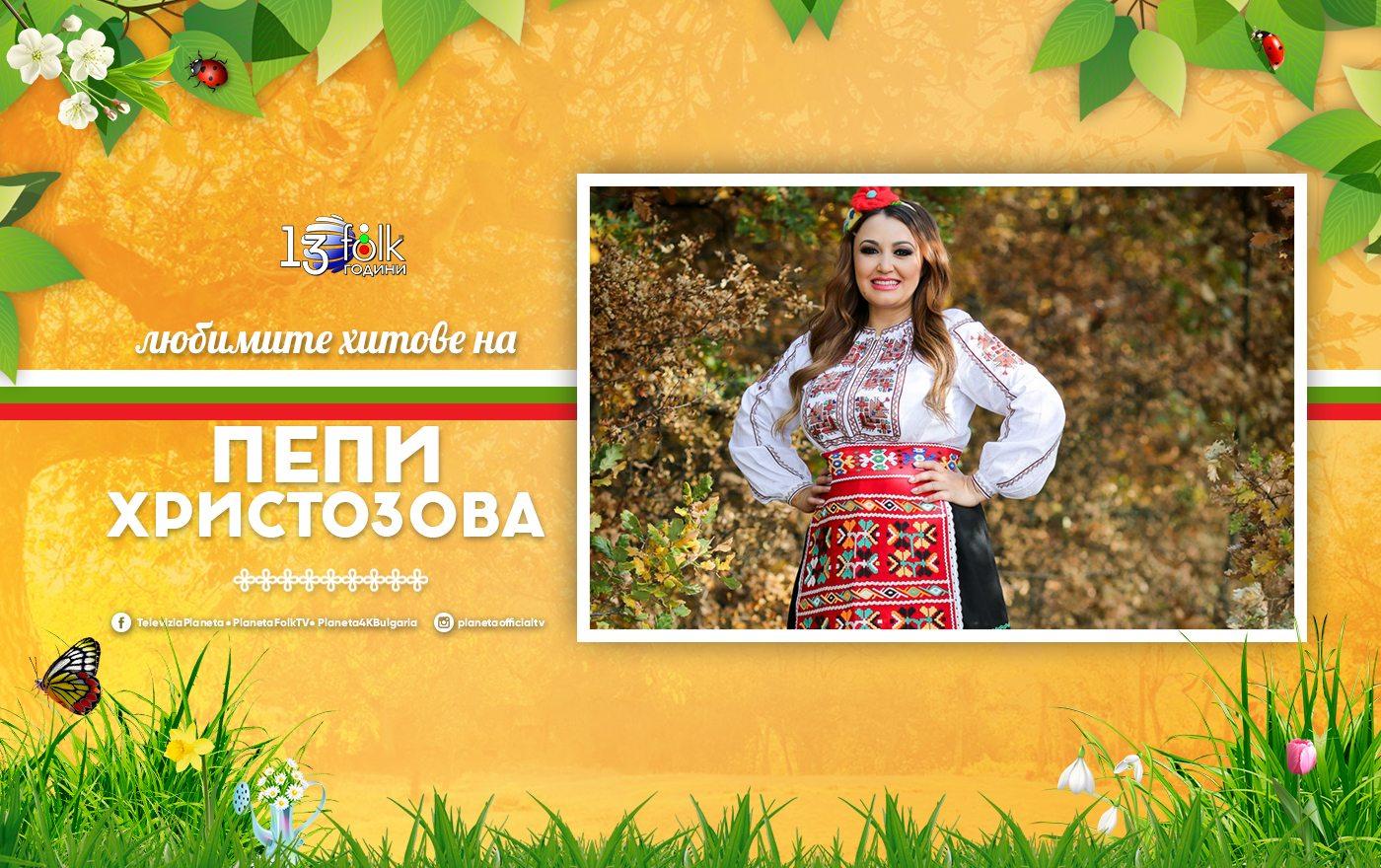 Красотата на България през погледа на Пепи Христозова