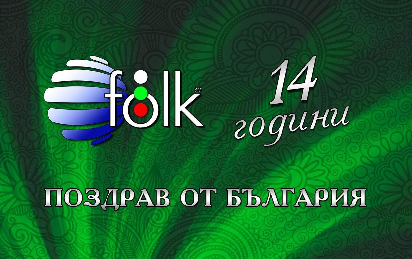 """14 години поздрав от България с телевизия """"Планета Фолк"""""""