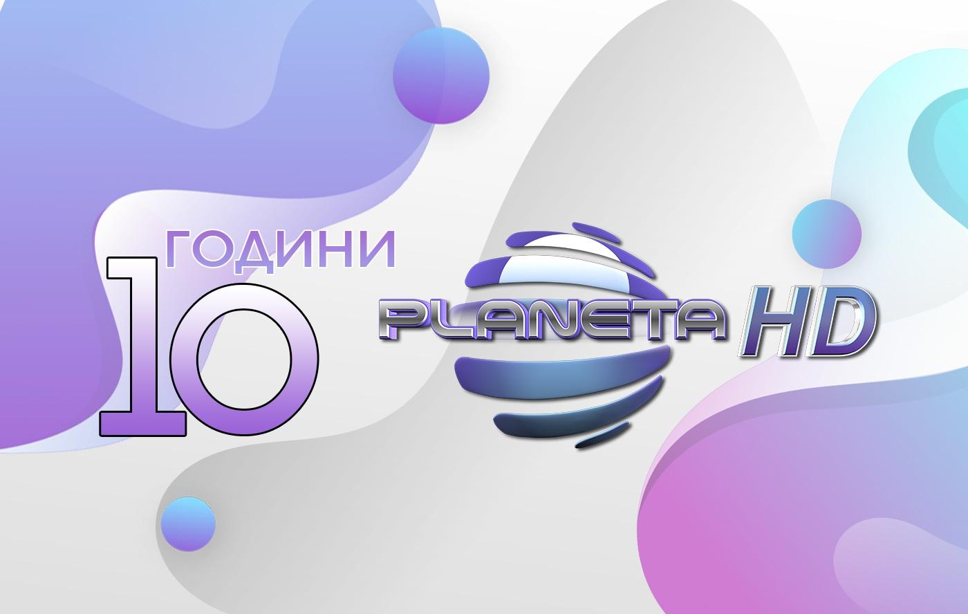 """10 години с телевизия """"Планета HD"""" – ритъмът на България"""