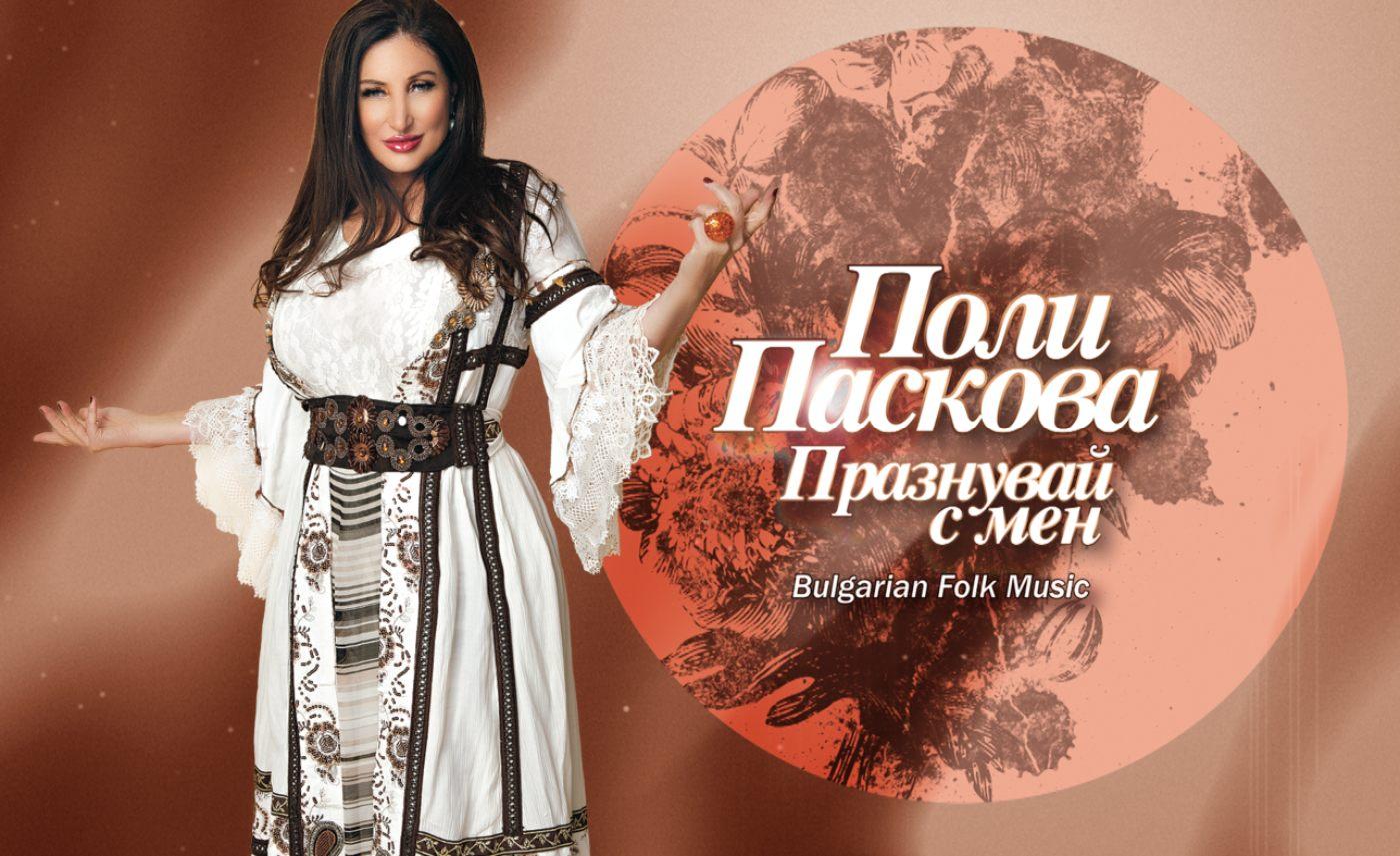 """""""Празнувай с мен"""" - новият албум на Поли Паскова"""