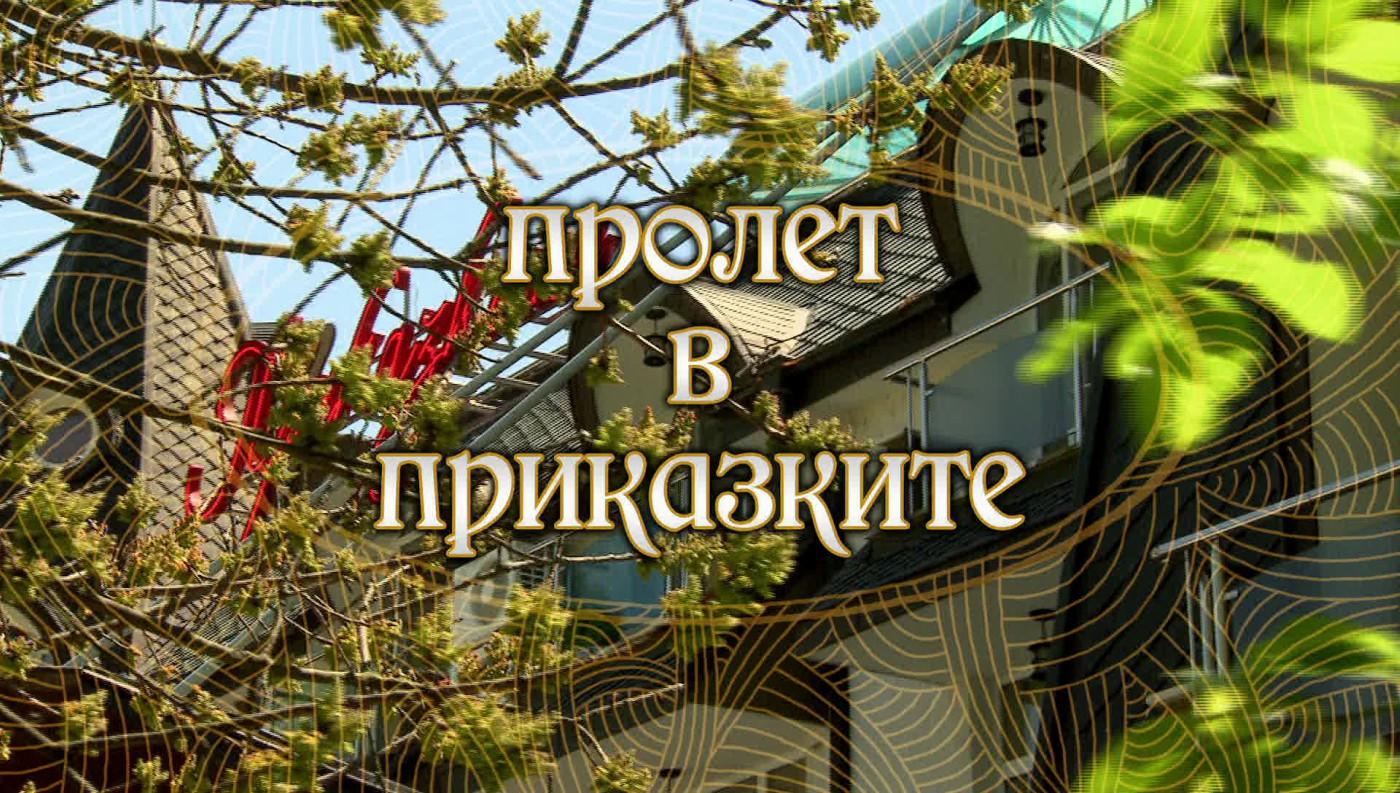 """За 24 май – филмът """"Пролет в Приказките 2016"""""""