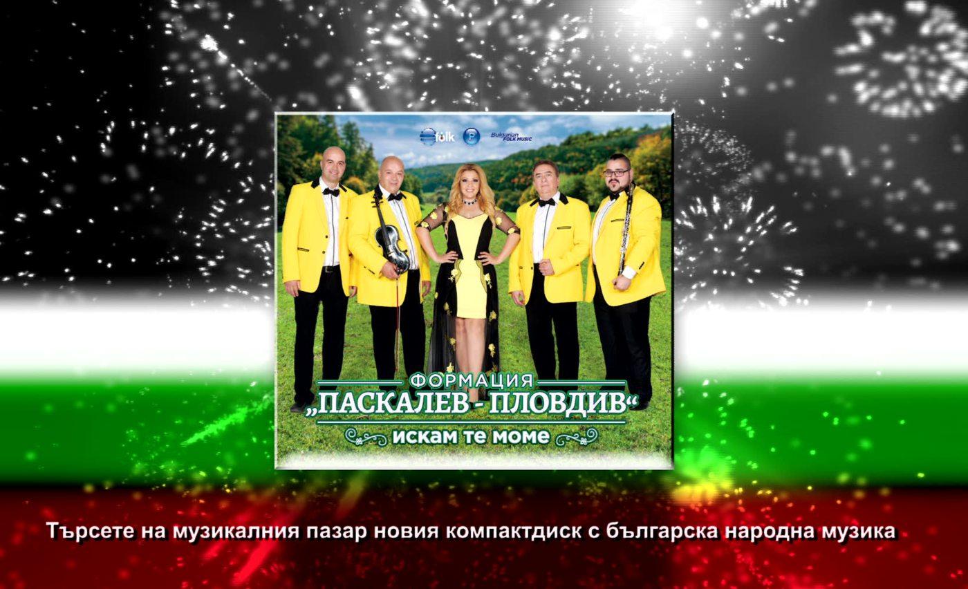 """""""Искам те, моме"""" е новият албум на формация """"Паскалев - Пловдив"""""""
