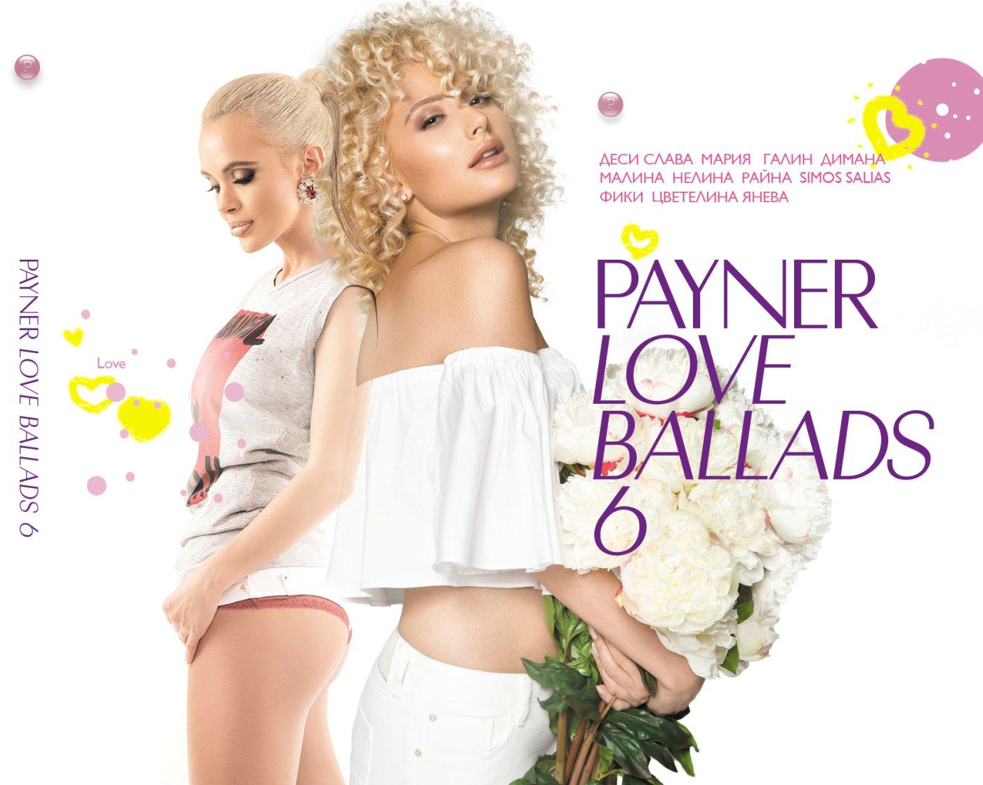 """Нова колекция любовни балади от """"Пайнер"""""""