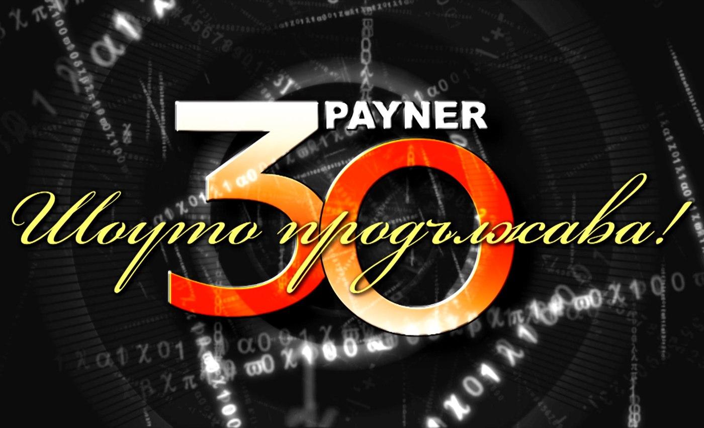 """30 години """"Пайнер"""" – Шоуто продължава!"""