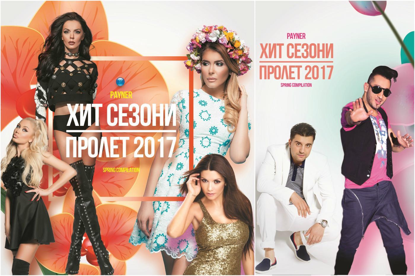 """""""Пайнер хит сезони - пролет 2017"""" вече е факт"""
