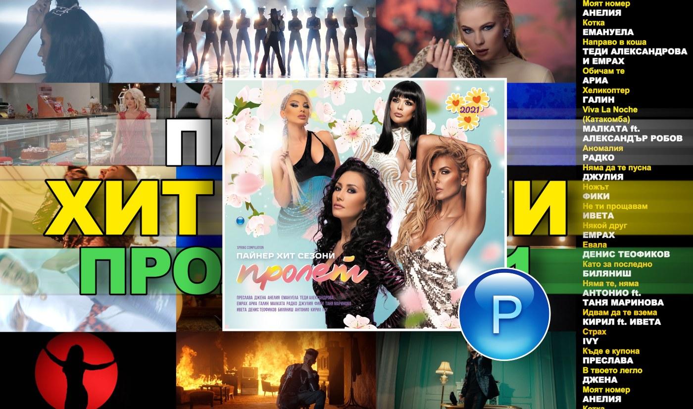 """""""Пайнер хит сезони – пролет 2021"""" вече на музикалния пазар"""