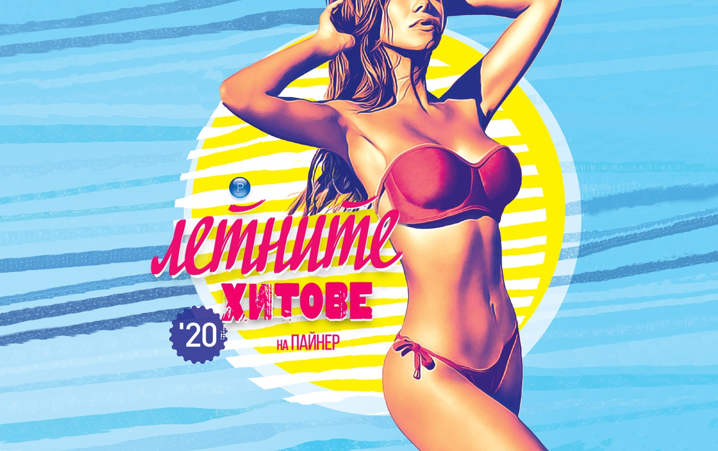 """16 горещи хитове в """"Payner Summer Hits 2020"""""""