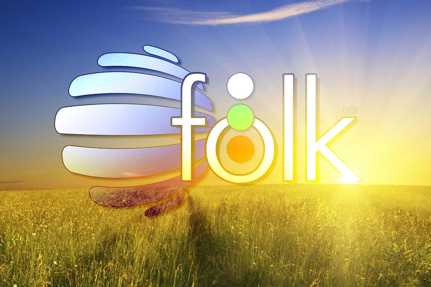 Фолклорът е богатството на един народ