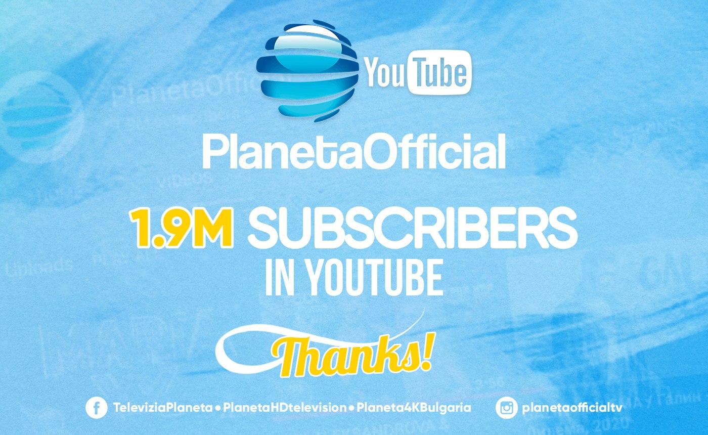 1 900 000 избраха PlanetaOfficial