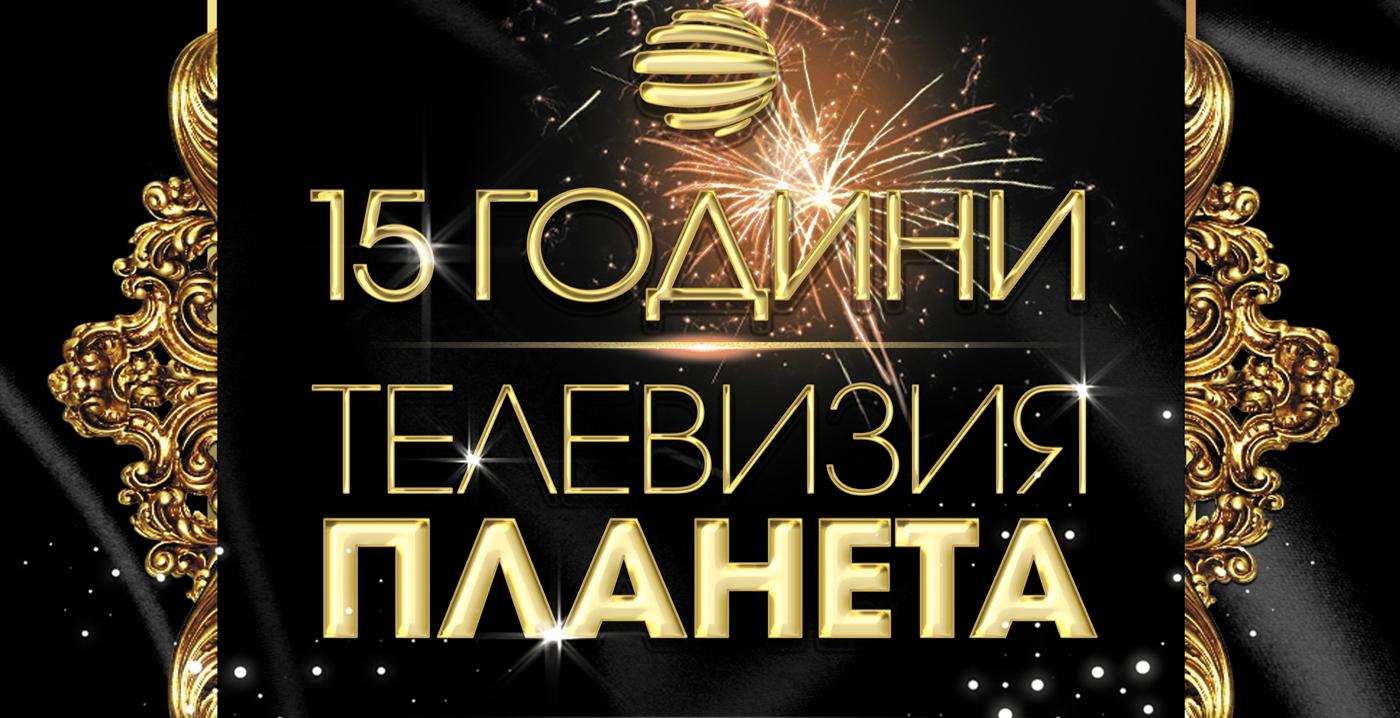 """Броени дни до концерта на """"Планета"""" в """"Арена Армеец"""""""