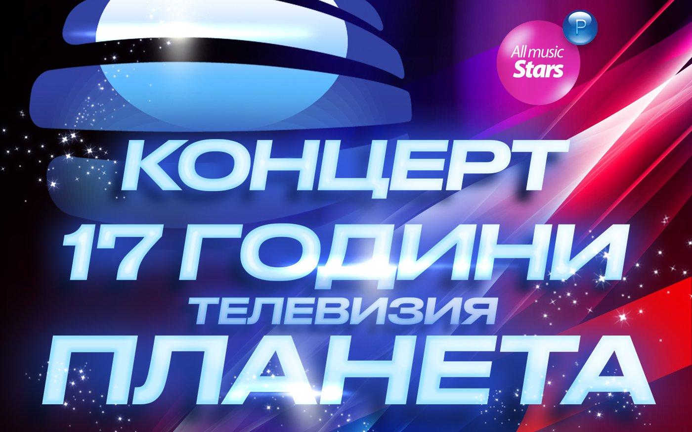 """Звездите на """"Пайнер"""" Ви очакват в """"Арена Армеец"""""""