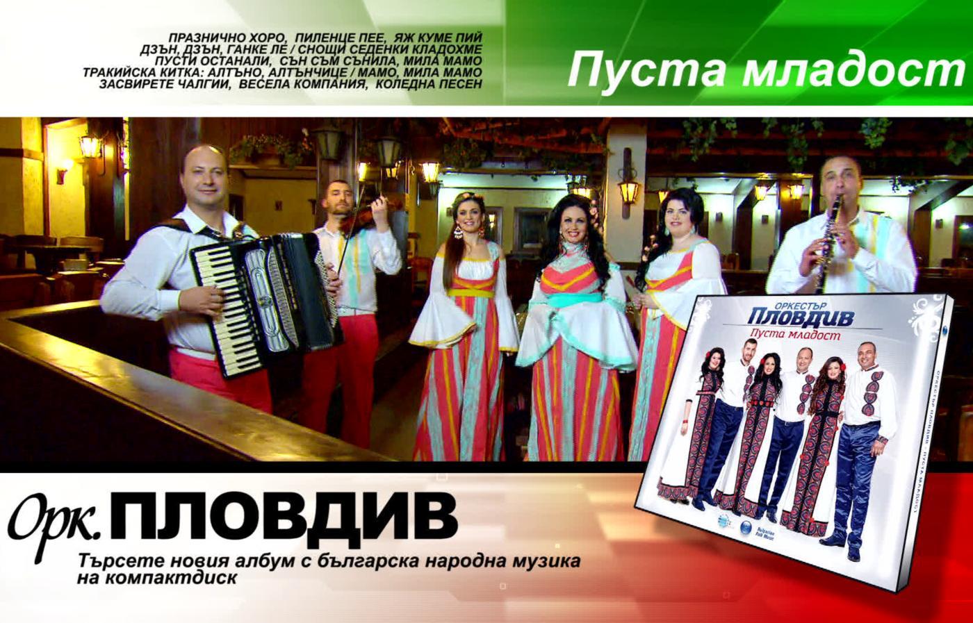 """Албумът """"Пуста младост"""" на оркестър """"Пловдив"""" вече е факт"""