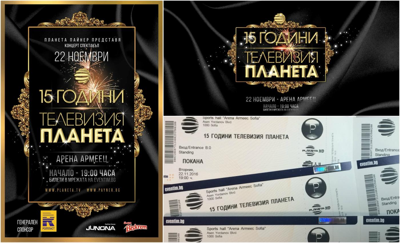 """Телевизия """"Планета"""" с награди за концерта утре"""