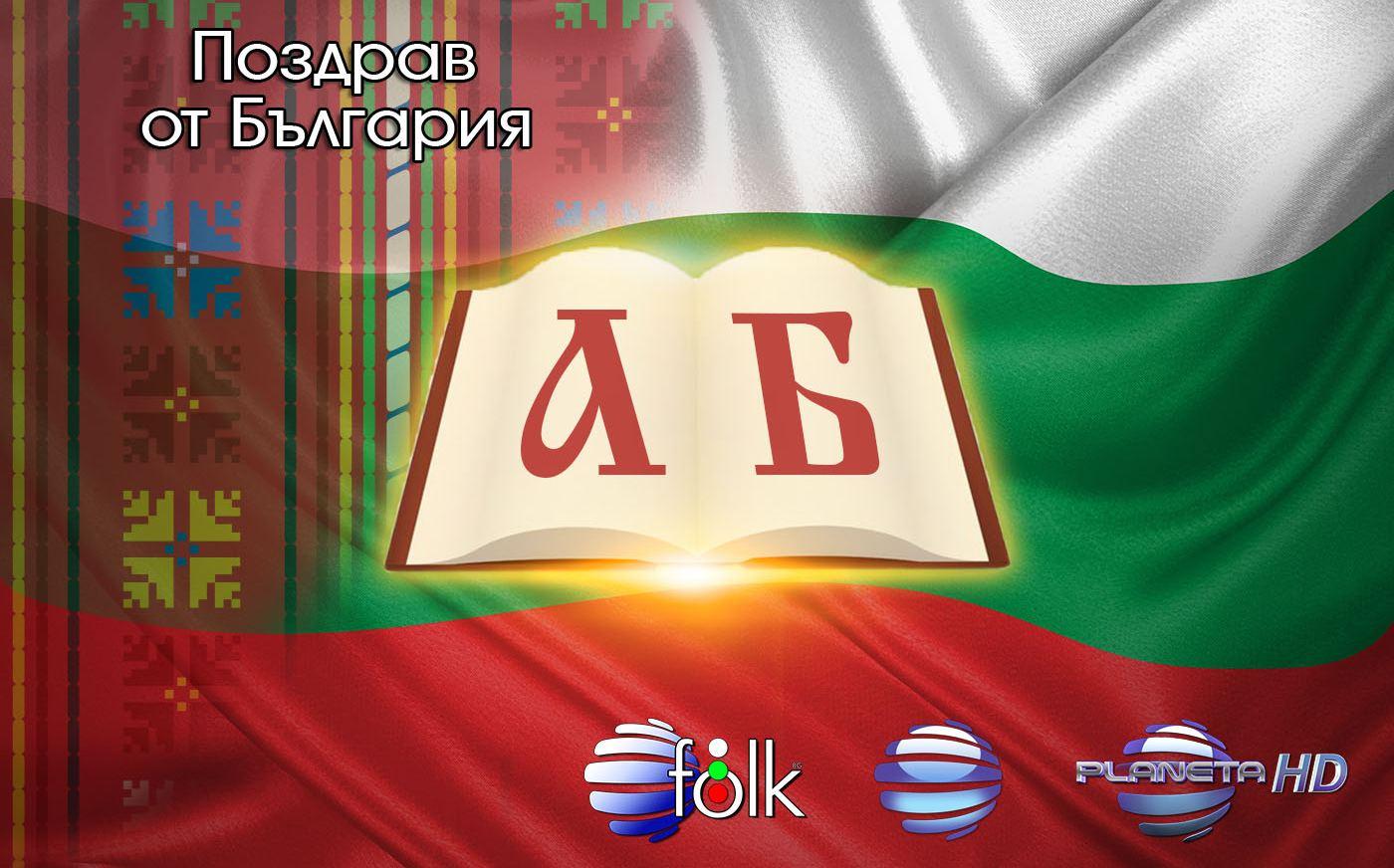 Поздрав от България за 24 май
