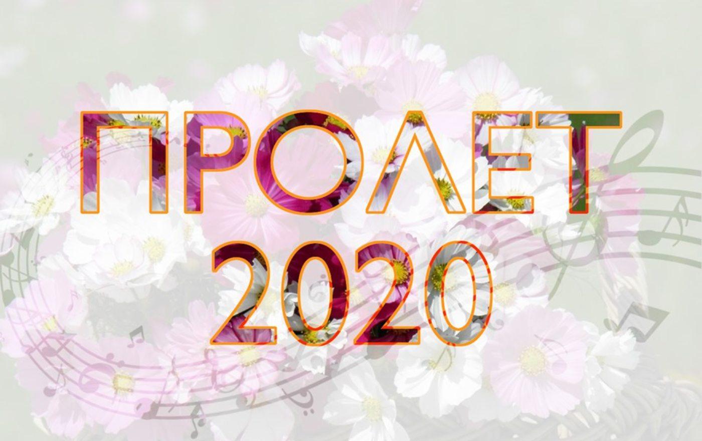 """Пролет 2020 идва с хубава музика, избрана от звездите на """"Пайнер"""""""