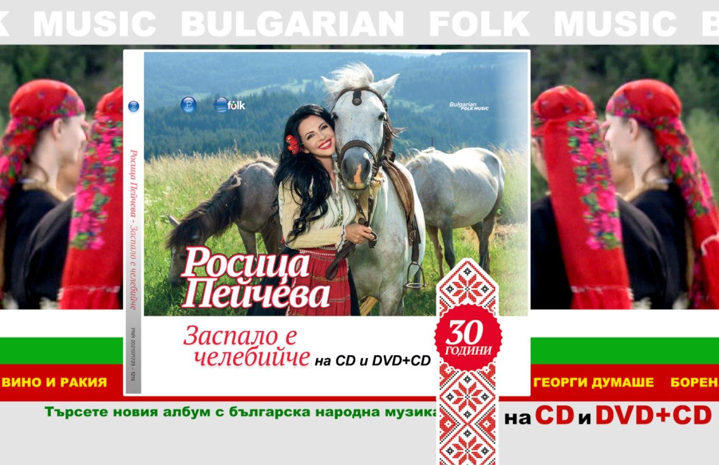 """Албумът """"Заспало е челебийче"""" на Росица Пейчева носи наслада на ценителите на фолклора"""