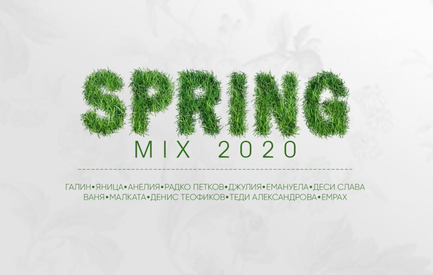 """SPRING MIX 2020 събра 9 хита на """"Пайнер"""""""