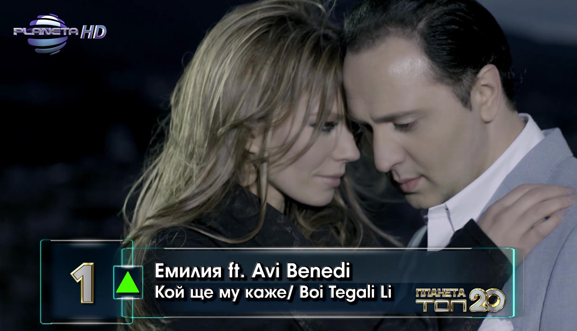 """Емилия и Avi начело на """"Планета Топ 20"""""""