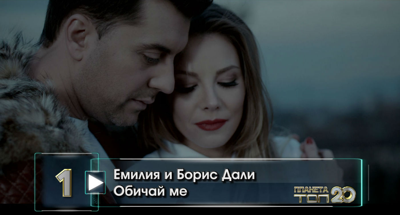 "Емилия и Борис Дали оглавиха ""Планета Топ 20"""