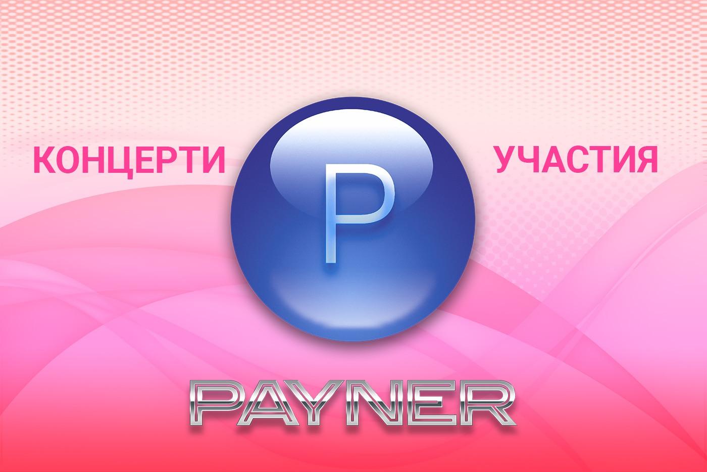 """Участия на звездите на """"Пайнер"""" на 09.10.2018"""