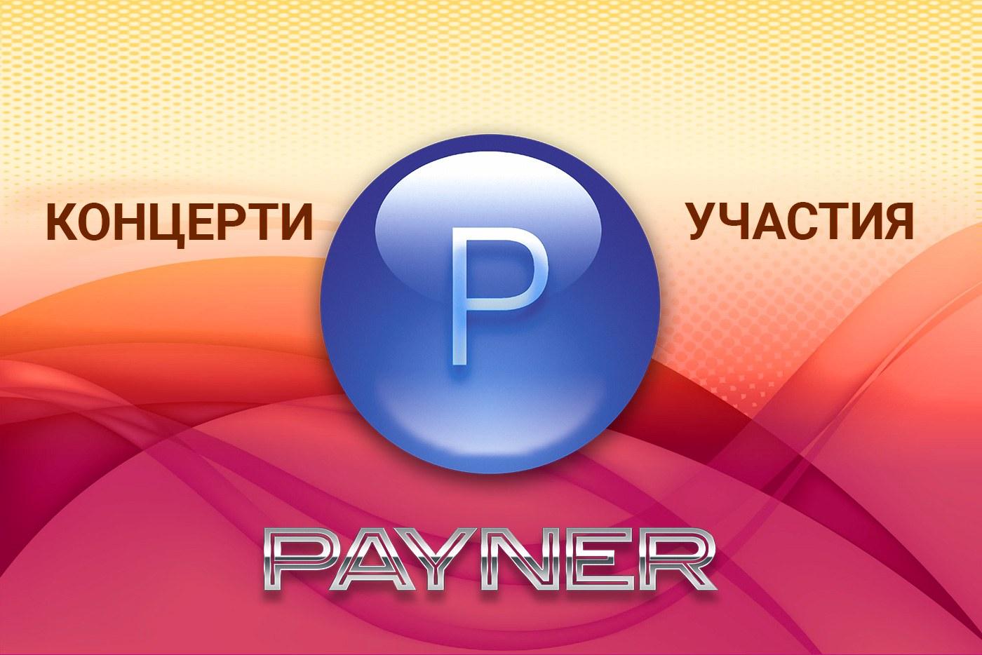 """Участия на звездите на """"Пайнер"""" на 13.10.2018"""