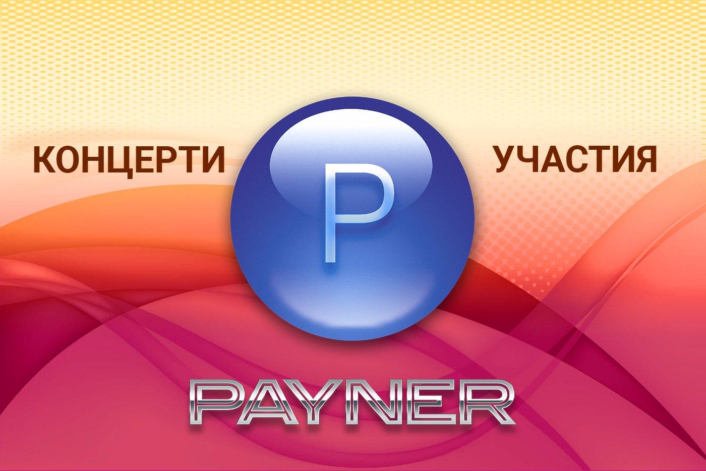 """Участия на звездите на """"Пайнер"""" на 12.01.2019"""