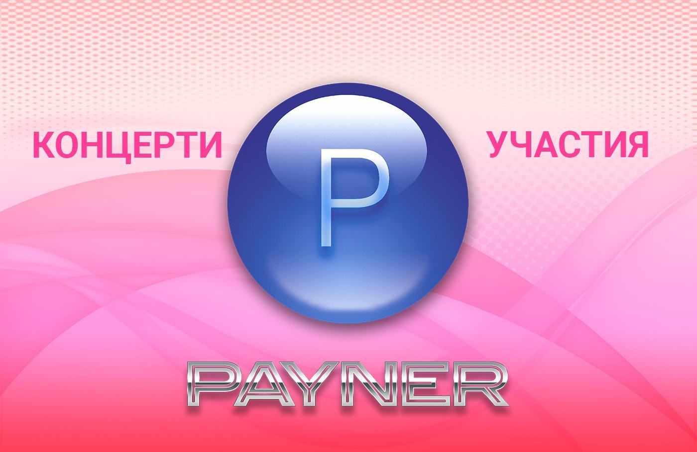 """Участия на звездите на """"Пайнер"""" на 18.09.2018"""