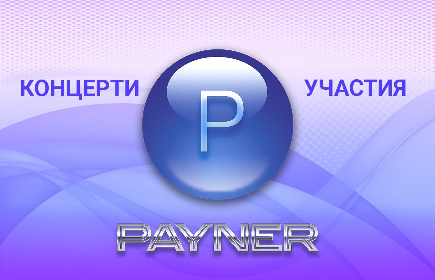 """Участия на звездите на """"Пайнер"""" на 19.09.2018"""