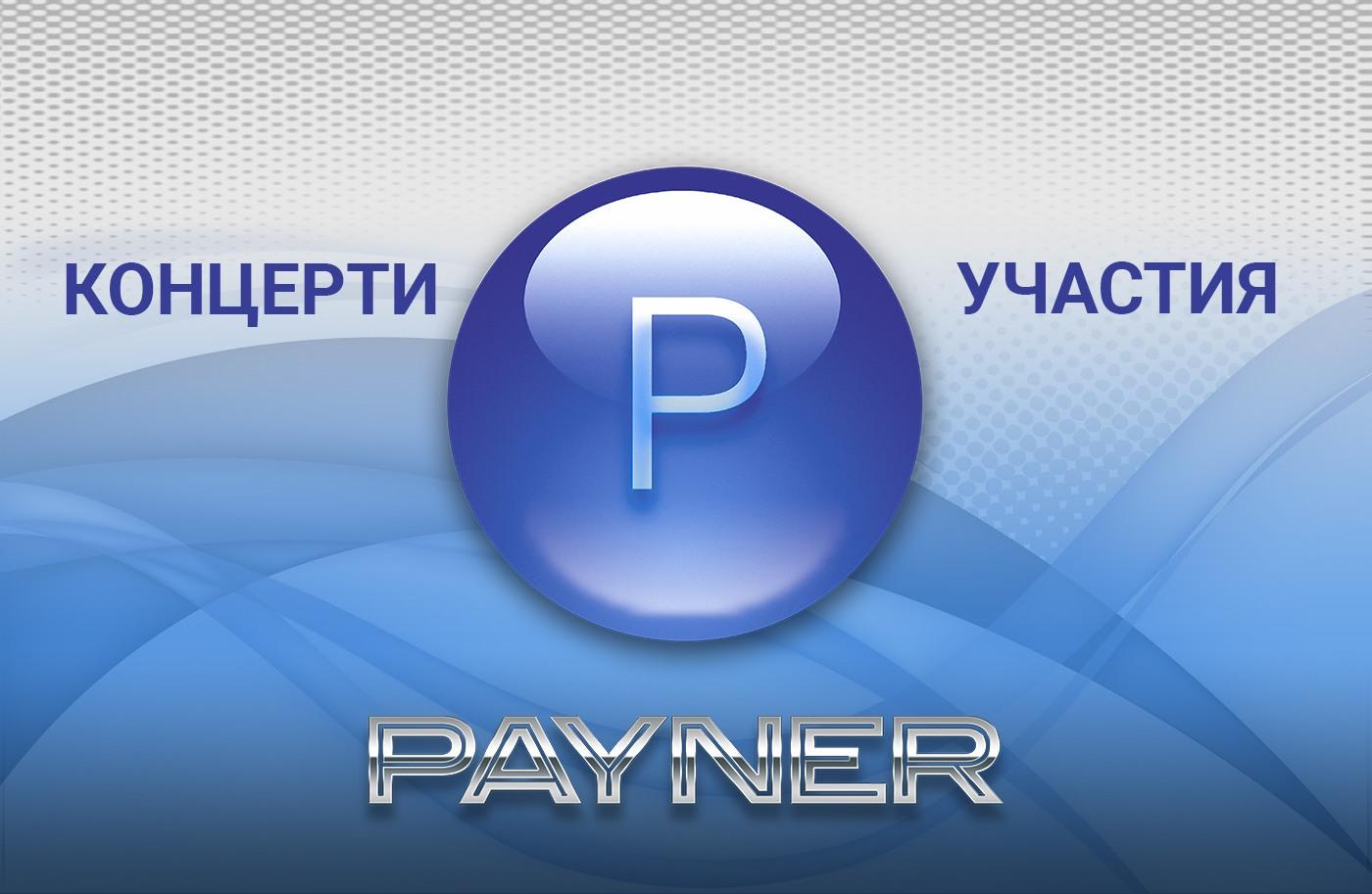 """Участия на звездите на """"Пайнер"""" на 15.10.2018"""