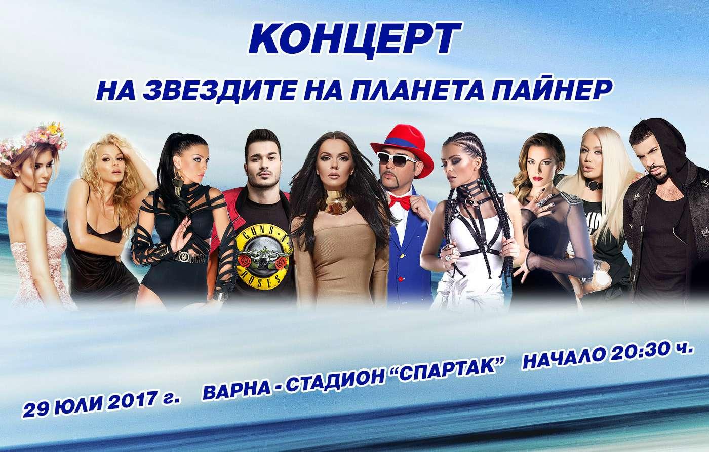 Хитовете на Лято 2017 звучат във Варна