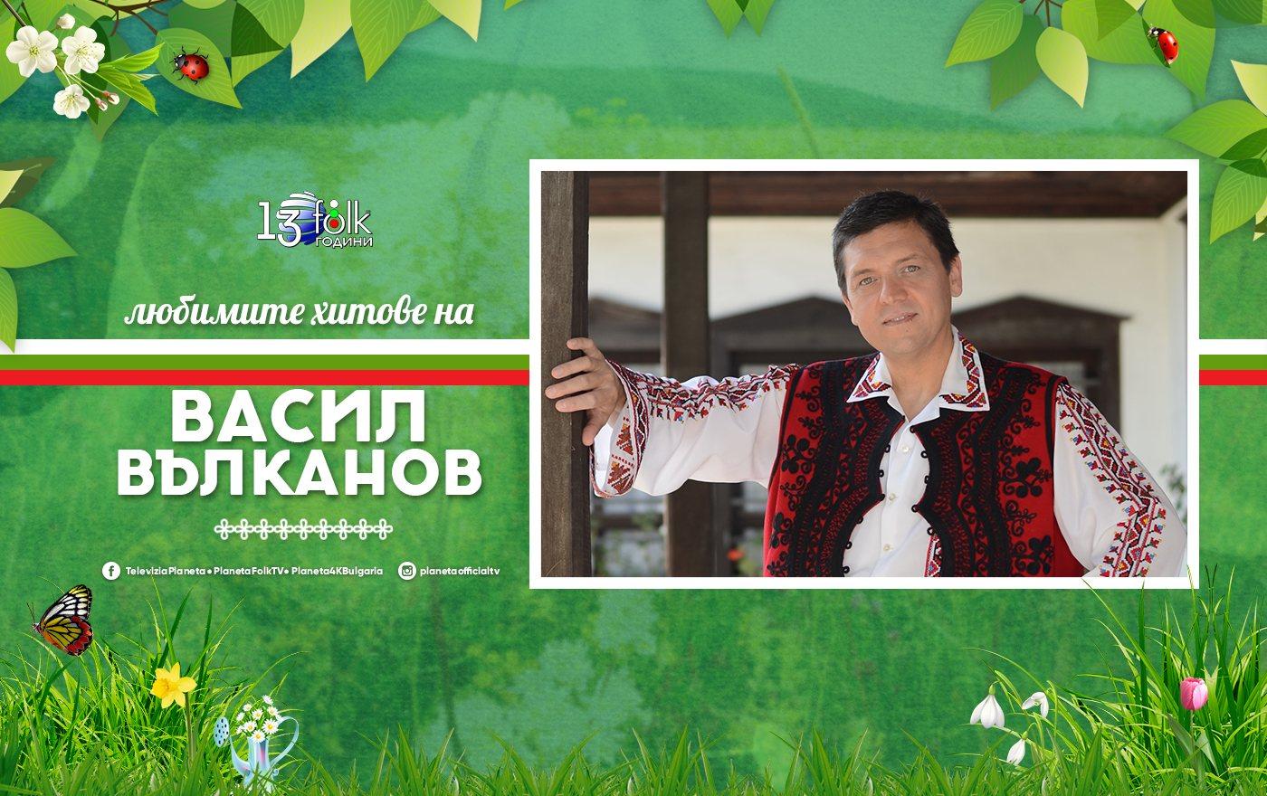 Васил Вълканов отдаден на музиката и образованието