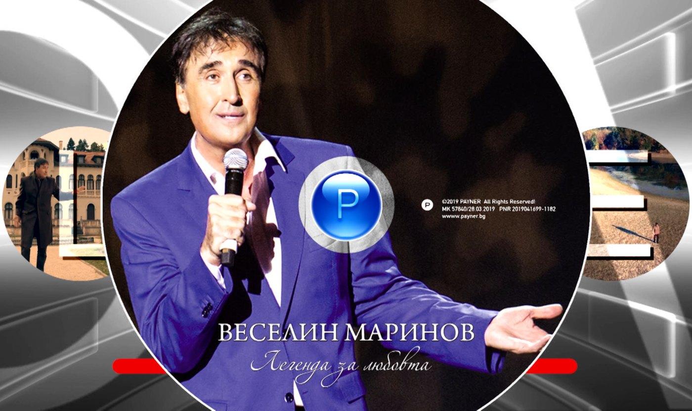 Легенда за любовта разказва Веселин Маринов