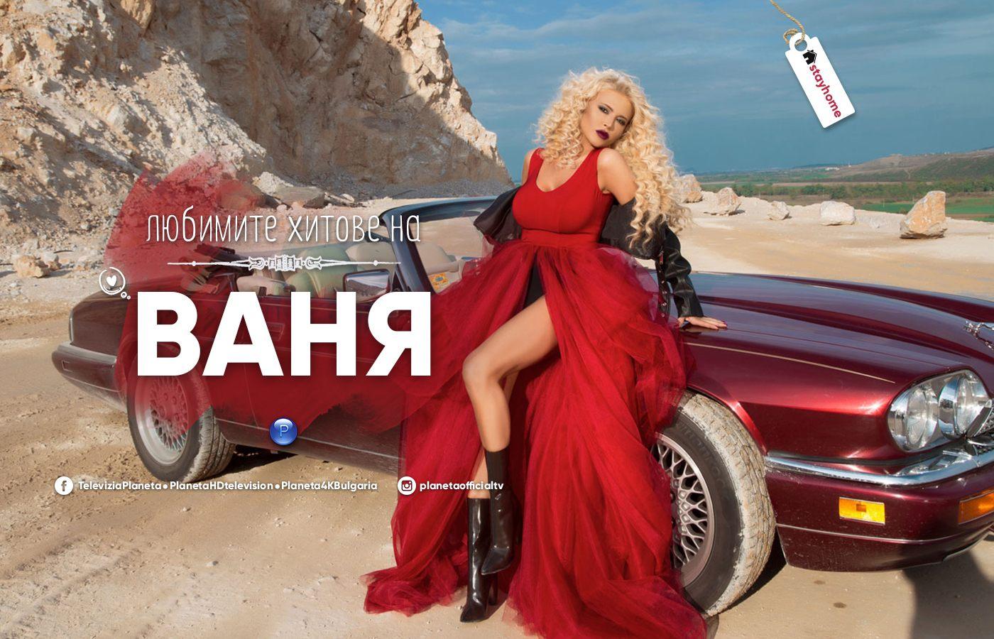 Ваня подготвя нова песен