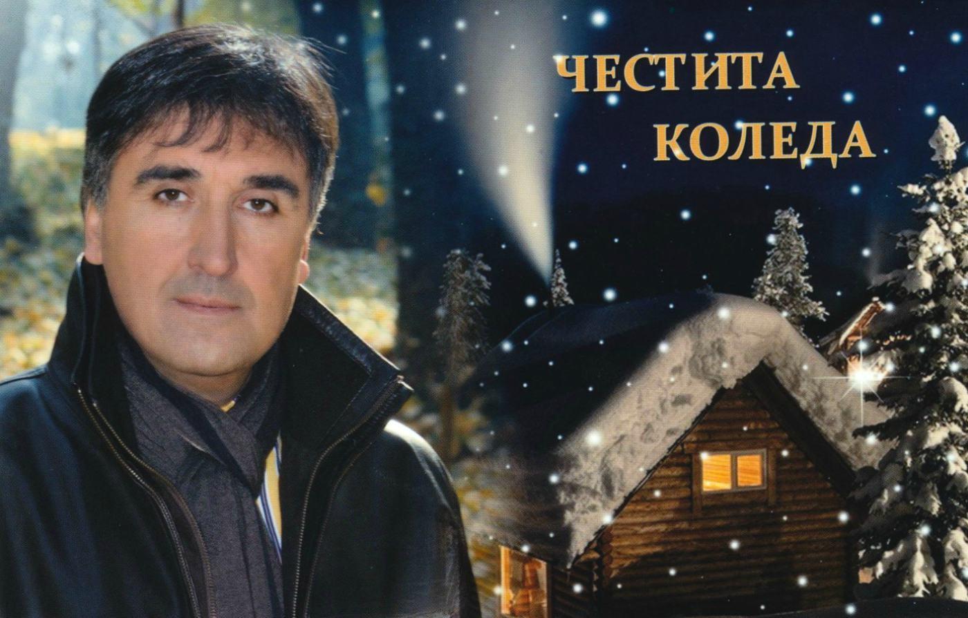Коледа е любимия празник на Веселин Маринов