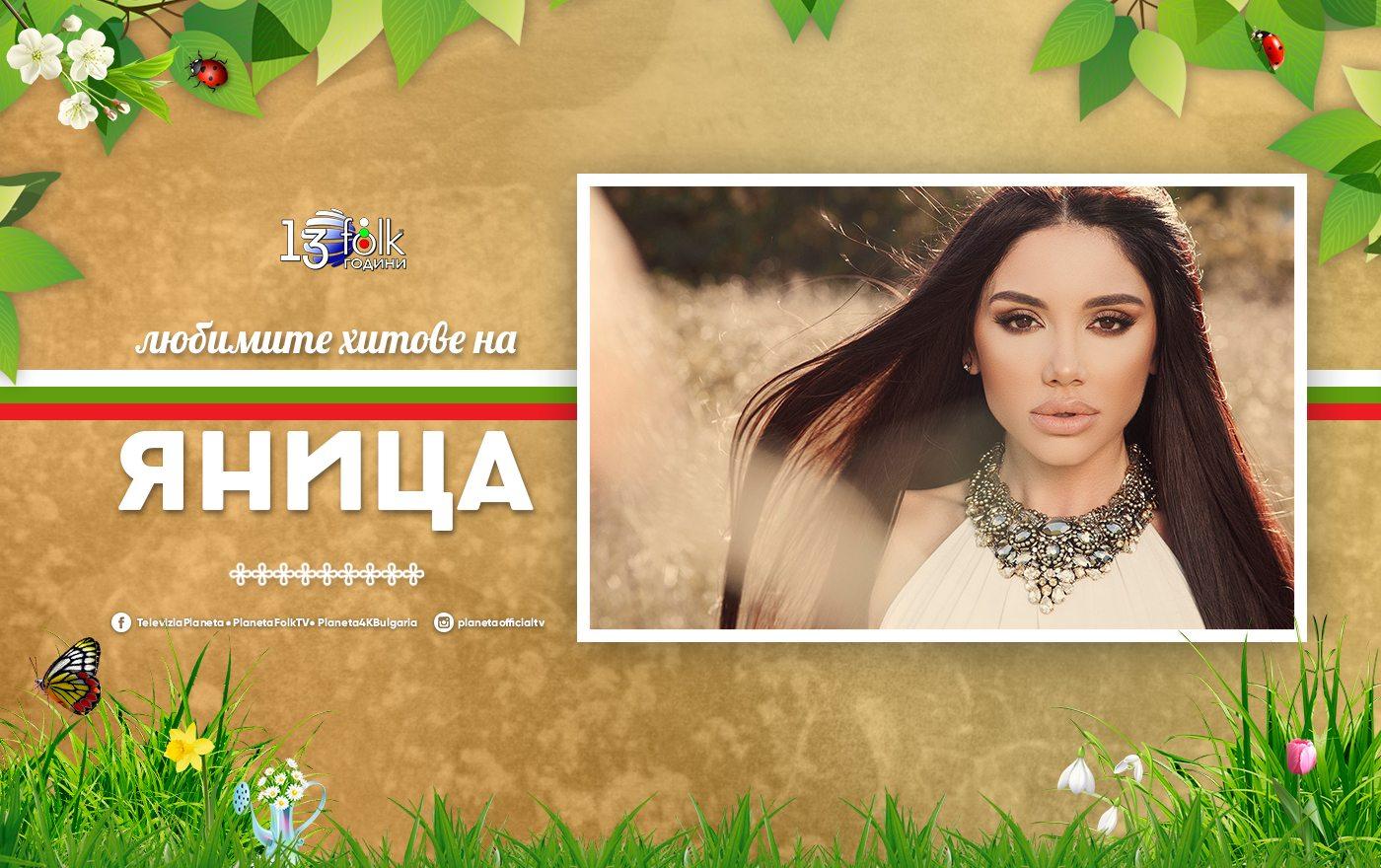 Красотата на България вдъхновява Яница