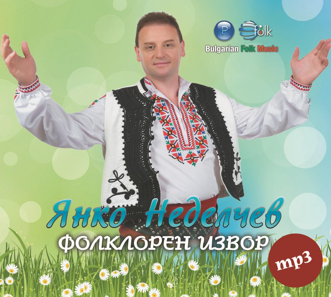 Янко Неделчев с юбилеен MP3 албум