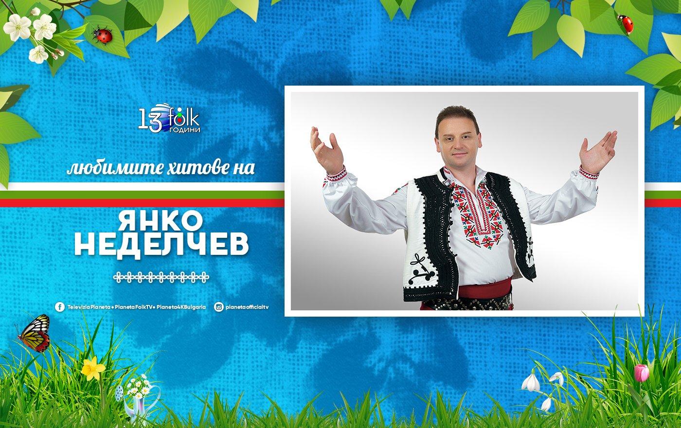 Янко Неделчев работи по нов авторски албум