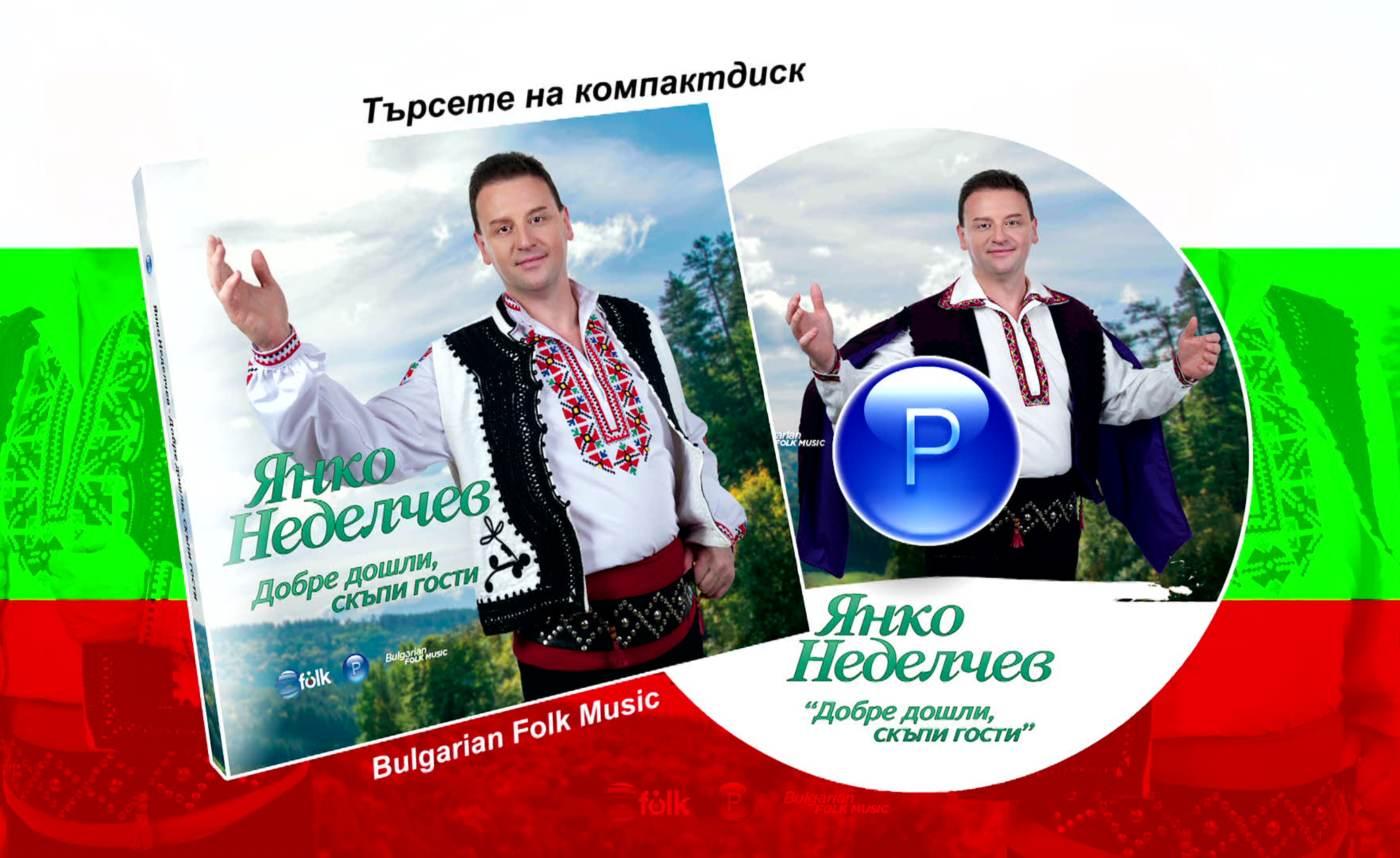 Янко Неделчев с нов албум