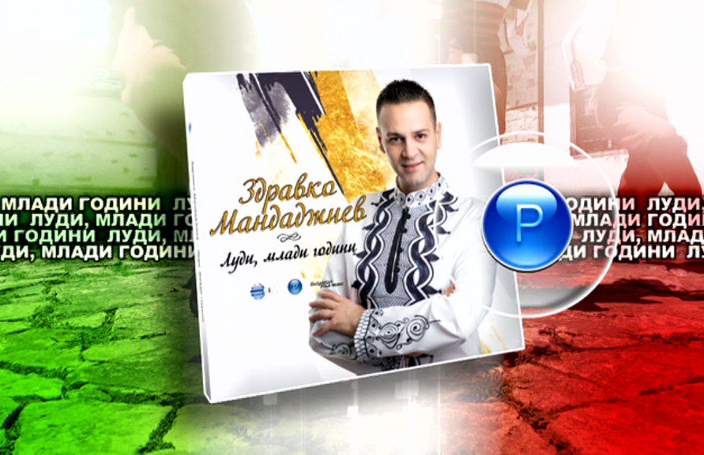 Новият албум на Здравко Мандаджиев вече е на музикалния пазар