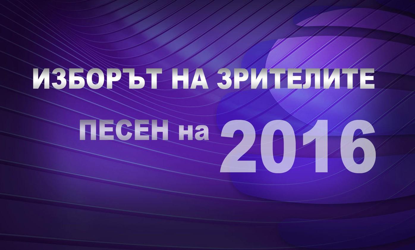 """Изберете """"Песен на 2016"""" и """"Видеоклип на 2016"""""""