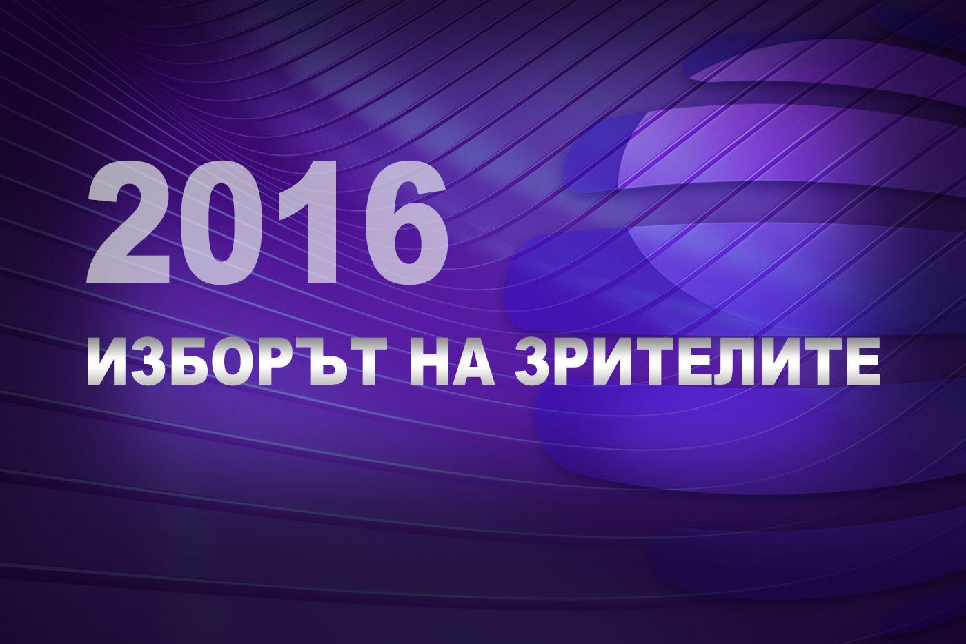"""""""Планета"""" ТВ обявява """"Изборът на зрителите - 2016"""""""